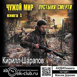 Кирилл Шарапов - Чужой мир. Пустыня смерти