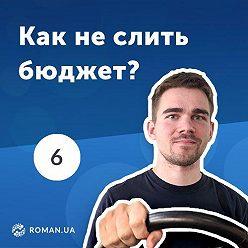 Роман Рыбальченко - 6. Широкий тип соответствия в Google AdWords