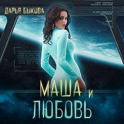 Дарья Быкова - Маша и любовь