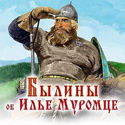 Сборник - Былины об Илье Муромце