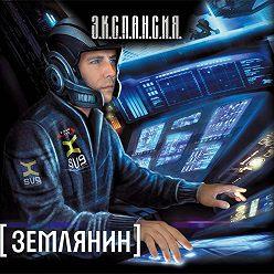 Роман Злотников - Землянин