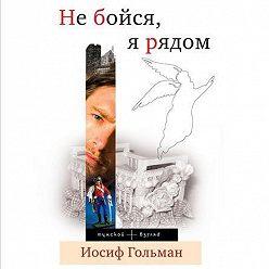 Иосиф Гольман - Не бойся, я рядом