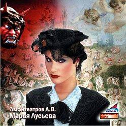 Александр Амфитеатров - Марья Лусьева