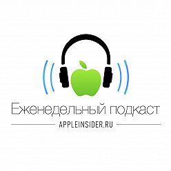 Миша Королев - Тим Кук пообещал обновить линейку настольных Mac