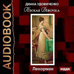 Диана Удовиченко - Плохая девочка. Ленорман