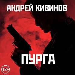 Андрей Кивинов - Пурга