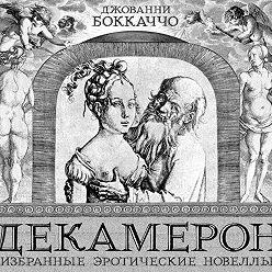 Джованни Боккаччо - Декамерон. Избранные эротические новеллы