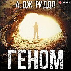 А. Дж. Риддл - Геном