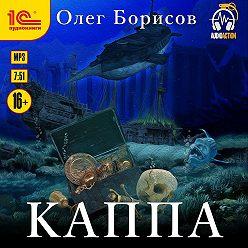 Олег Борисов - Каппа