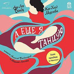Жан-Клод Мурлева - А еще я танцую