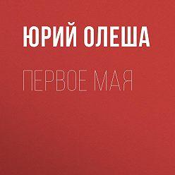 Юрий Олеша - Первое мая