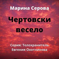 Марина Серова - Чертовски весело