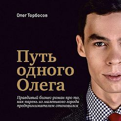 Олег Торбосов - Путь одного Олега