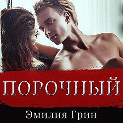 Эмилия Грин - Порочный