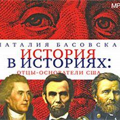 Наталия Басовская - Отцы-основатели США
