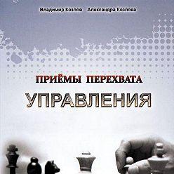 Александра Козлова - Приемы перехвата управления