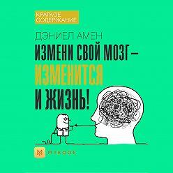 Евгения Чупина - Краткое содержание «Измени свой мозг – изменится и жизнь!»