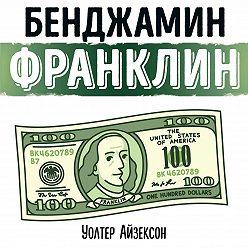 Роман Сергеев - Бенджамин Франклин. Биография. Уолтер Айзексон. Обзор