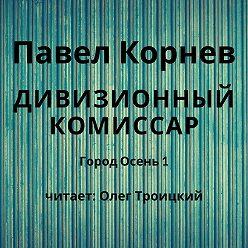 Павел Корнев - Дивизионный комиссар