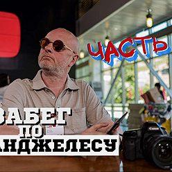 Дмитрий Пучков - Гоблин в YouTube Space L.A.