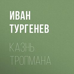 Иван Тургенев - Казнь Тропмана