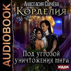 Анастасия Сычёва - Под угрозой уничтожения мира