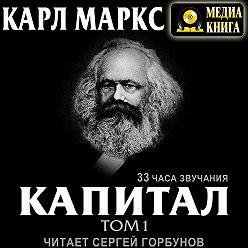 Карл Маркс - Капитал. Том первый
