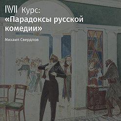 Михаил Свердлов - Лекция «Преодоление комедии в «Грозе» А. Островского»
