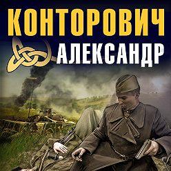Александр Конторович - Черные купола. Выстрел в прошлое