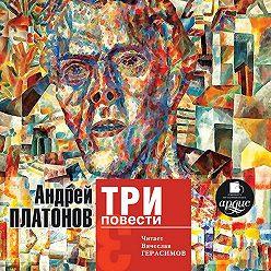 Андрей Платонов - Три повести