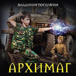 Владимир Поселягин - Маг. Архимаг