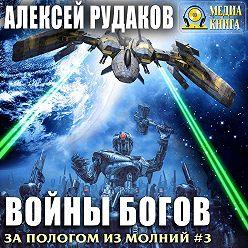 Алексей Рудаков - Войны богов