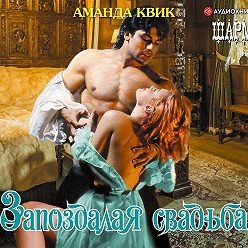 Аманда Квик - Запоздалая свадьба