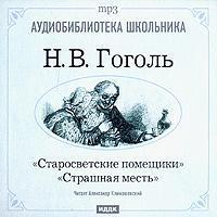 Николай Гоголь - Старосветские помещики. Страшная месть