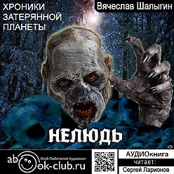 Вячеслав Шалыгин - Нелюдь