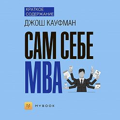 Владислава Бондина - Краткое содержание «Сам себе MBA»