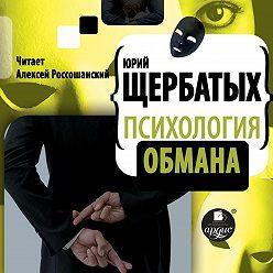 Юрий Щербатых - Психология обмана