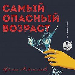 Ирина Мясникова - Самый опасный возраст