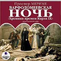 Проспер Мериме - Варфоломеевская ночь (Хроника времен Карла IX)