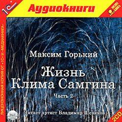 Максим Горький - Жизнь Клима Самгина