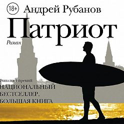 Андрей Рубанов - Патриот