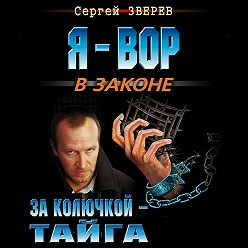 Сергей Зверев - За колючкой – тайга