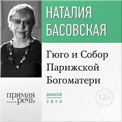 Наталия Басовская - Лекция «Гюго и Собор Парижской Богоматери»