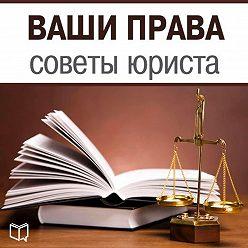 Алексей Петров - Ваши права. Советы юриста