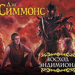 Дэн Симмонс - Восход Эндимиона