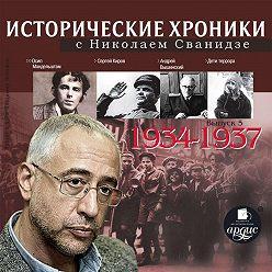 Николай Сванидзе - Исторические хроники с Николаем Сванидзе. Выпуск 5. 1934-1937
