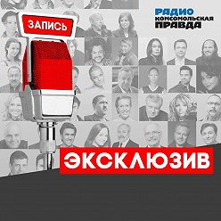 """Радио «Комсомольская правда» - """"Комсомолка"""" исследует тайну Тунгусского метеорита: куда на самом деле упал гигантский болид"""