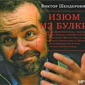 Виктор Шендерович - Изюм из булки