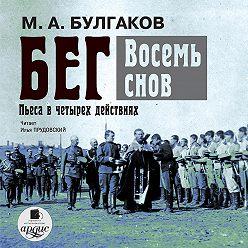 Mikhail Bulgakov - Бег. Восемь снов