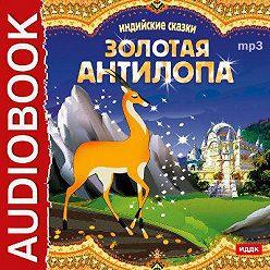 Владимир Одоевский - Индийские сказки. «Золотая антилопа», «О четырех глухих»